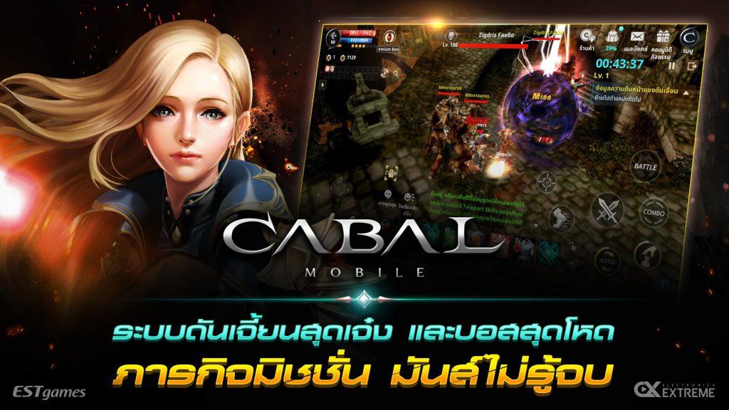 game4v-cabal-mobile5